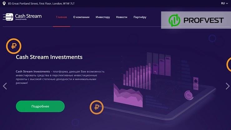 CashStream обзор и отзывы HYIP-проекта
