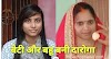धनसोई की बेटी और बहू ने दारोगा परीक्षा में पाई सफलता ..