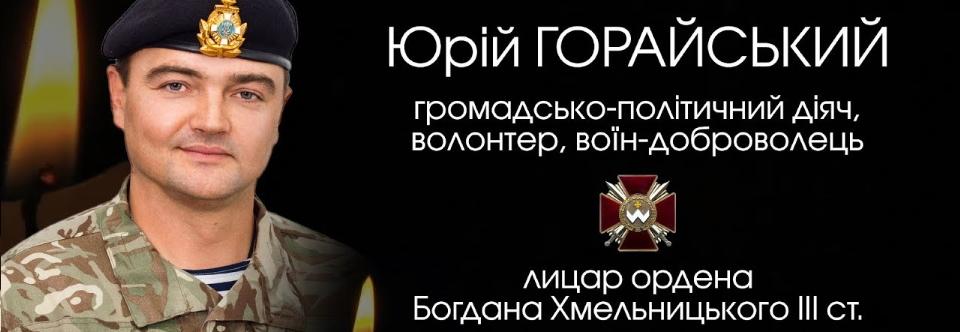 Президент присвоїв звання Героя України солдату Юрію Горайському