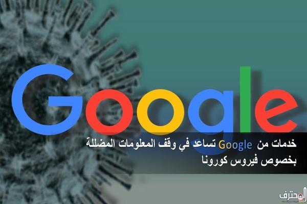 خدمات من جوجل تساعد في وقف المعلومات المضللة بخصوص فيروس كورونا