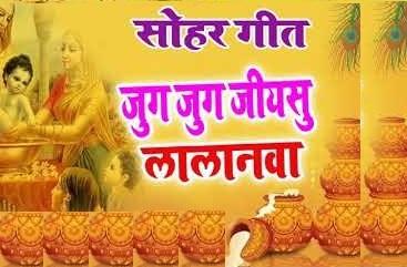 Jug jug jiya su lalanwa Bhojpuri Song Lyrics - Sohar Geet