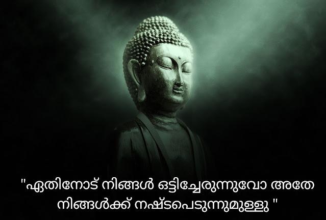 ബുദ്ധനും ബുദ്ധ വചനങ്ങളും  | buddha quotes and thoughts in malayalam