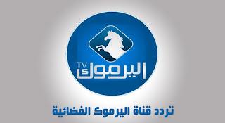 تردد قناة اليرموك Yarmouk TV الجديد 2021 الناقلة لمسلسل قيامة عثمان على القمر الصناعي النايل سات