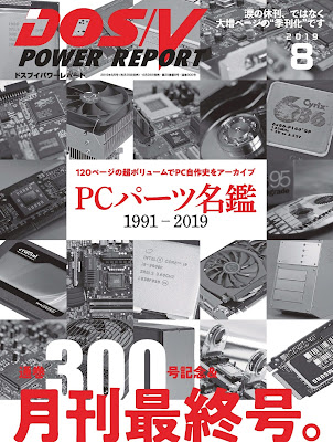 DOS/V POWER REPORT (ドスブイパワーレポート) 2019年08月 zip online dl and discussion