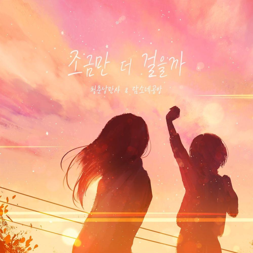 DamSoNe GongBang , Green Spring Romance – 다시. 조금만 더 걸을까 – Single