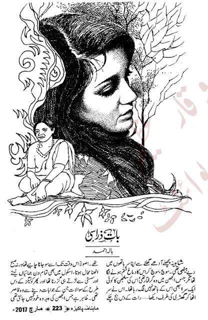 Free download Baat zara si novel by Hala Ahmed pdf