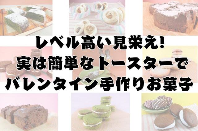 レベル高い見栄え!実は簡単なトースターでバレンタイン手作りお菓子
