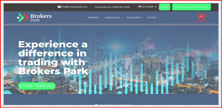 [ЛОХОТРОН] brokerspark.com – Отзывы, развод? Компания Brokers Park мошенники!