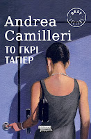 https://www.culture21century.gr/2018/11/to-gkri-tagier-toy-andrea-camilleri-book-review.html