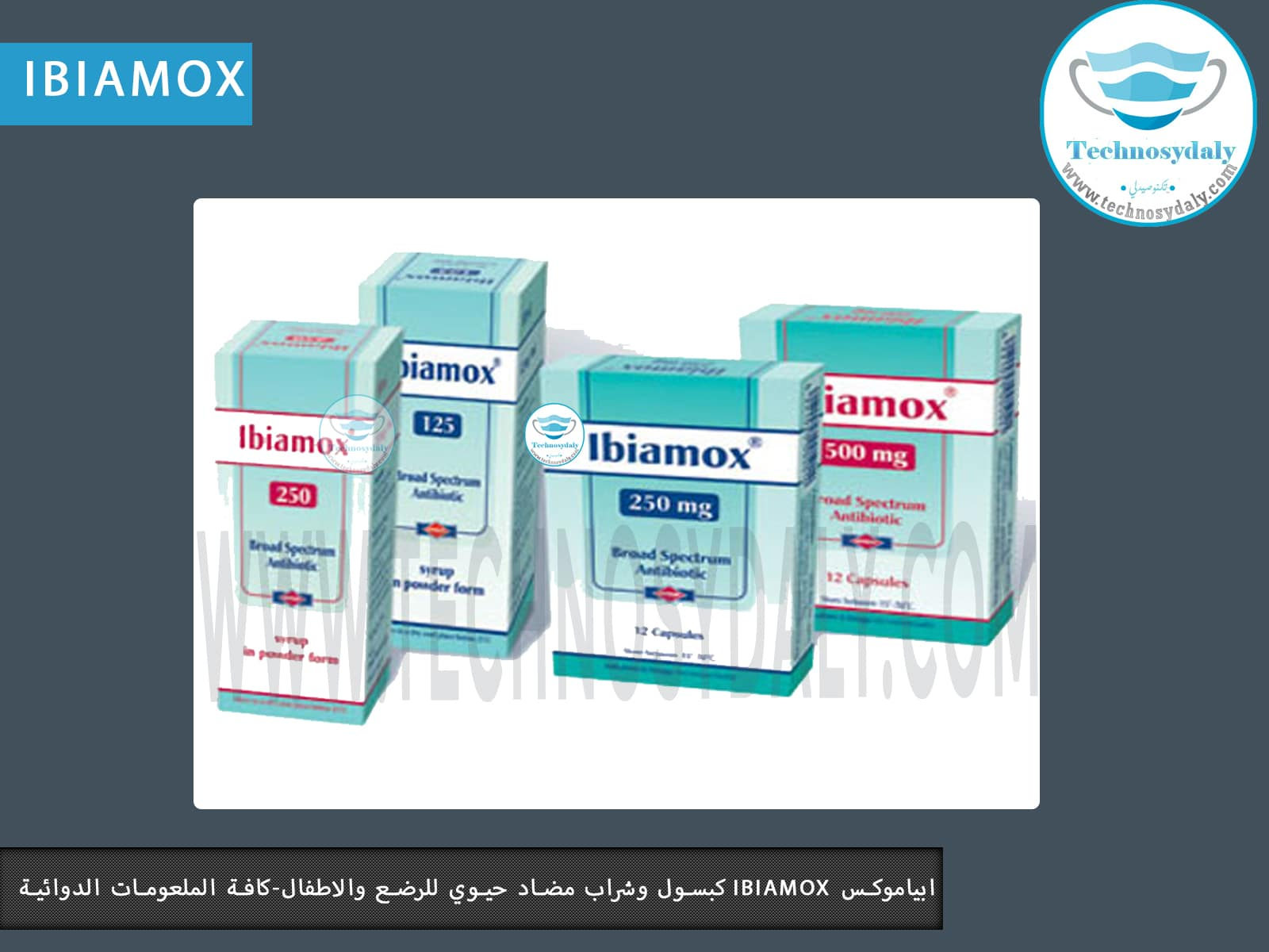 ابياموكس ibiamox كبسول وشراب مضاد حيوي للرضع والاطفال-كافة الملعومات