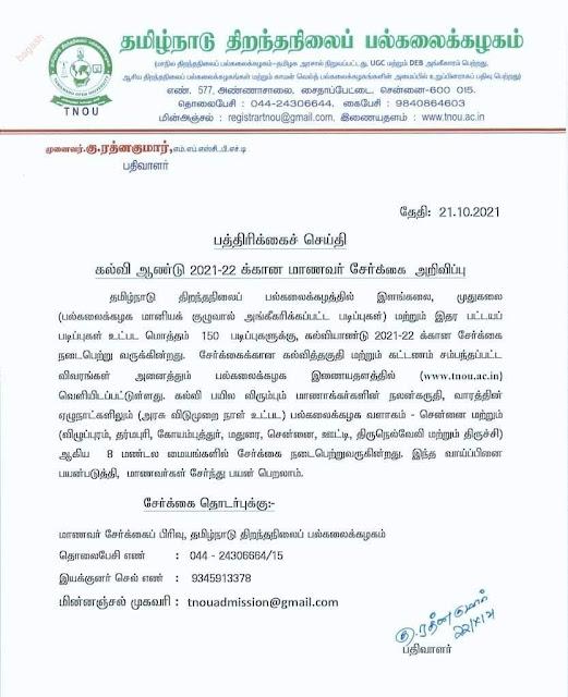 தமிழ்நாடு திறந்தநிலை பல்கலைக்கழகம் 2021 -- 22 க்கான மாணவர் சேர்க்கை அறிவிப்பு