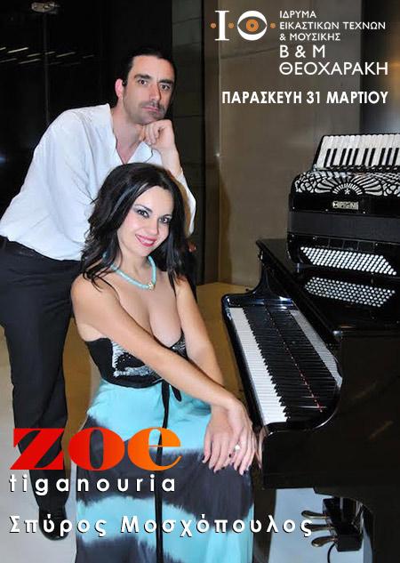 Η Μαγεία του Tango, Ζωή Τηγανούρια & Σπύρος Μοσχόπουλος