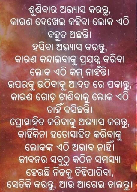 Odia Anuchinta  ( ଓଡ଼ିଆ ଅନୁଚିନ୍ତା ) - Best 2020 Odia ajira anuchinta Images , New Sadhu bani anuchinta , prathana channel sadhubani Anu Chinta,Anuchinta Lekha