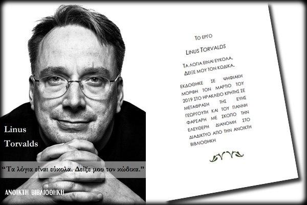 Δωρεάν βιβλίο με αποφθέγματα του δημιουργού του Linux, Linus Torvalds
