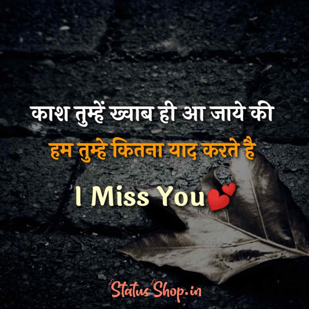 Shayari on Miss You