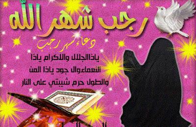 رجب شهر الله ، دعاء شهر رجب الكريم