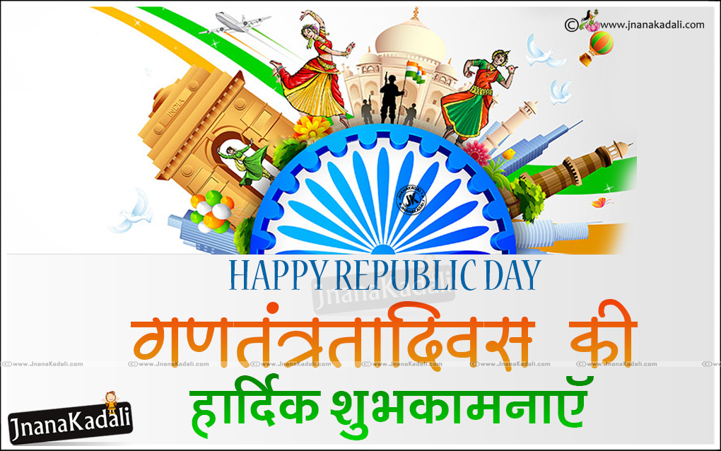 essay on republic day in telugu India celebrating 69th republic day on coming 26th january 2018 , now very few days left to celebrate indian republic day i know that here in this post you are looking for happy republic day marathi speech ,26 january marathi essay ,26 january 2018 essay in marathi language ,69th.
