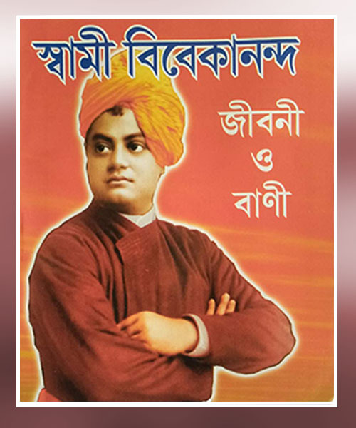 Swami Vivekananda Jiboni O Bani (স্বামী বিবেকানন্দ জীবনী ও বাণী)