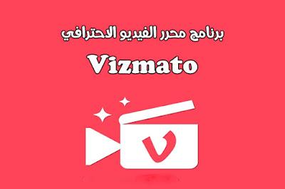 تحميل تطبيق Vizmato لتعديل مقاطع الفيديو باحترافيه و عمل مؤثرات خرافيه..للاندرويد و الايفون
