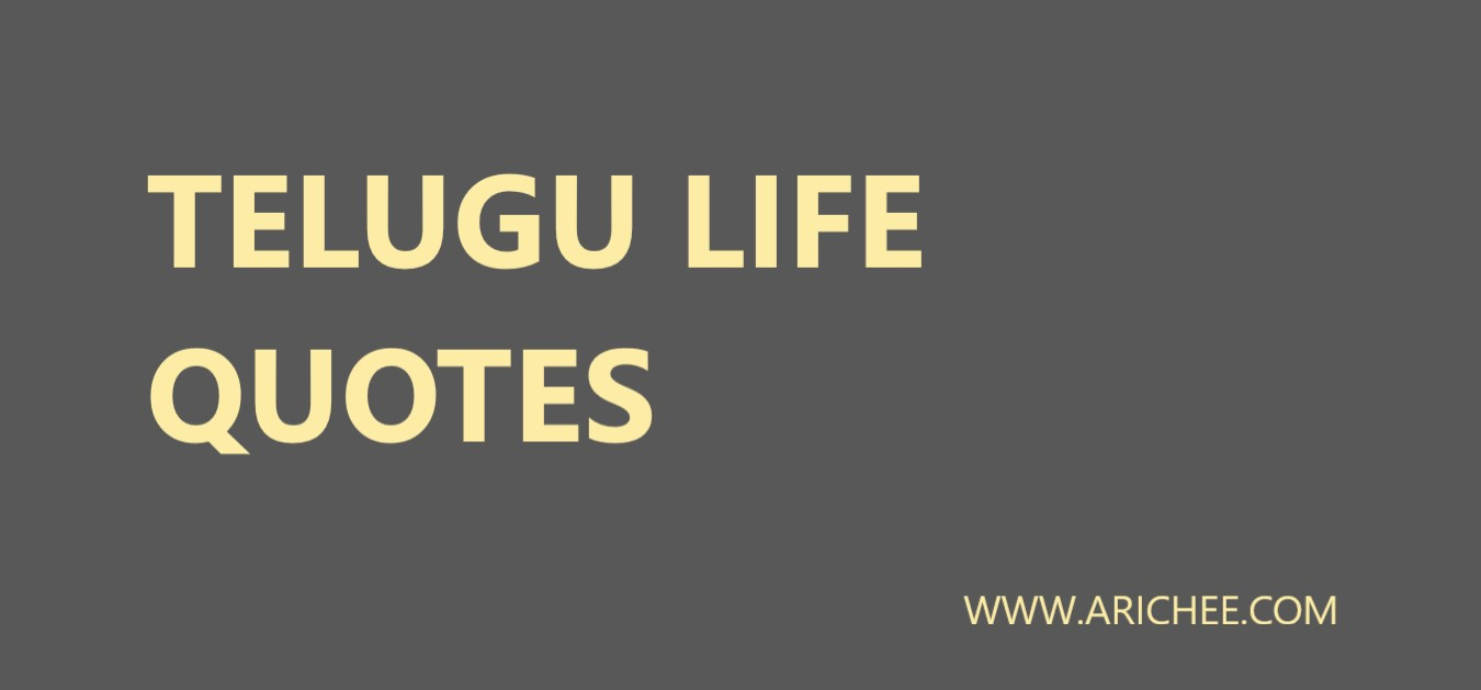 Telugu Quotes on life in Telugu language text