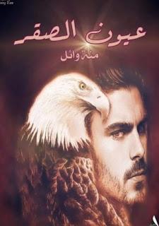 رواية عيون الصقر بقلم الكاتبة منة وائل