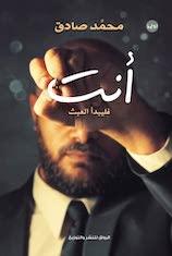 أنت: فليبدأ العبث محمد صادق