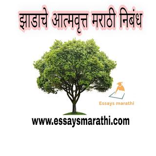 zadache atmavrutta nibandh in Marathi - झाडाचे आत्मवृत्त निबंध मराठी