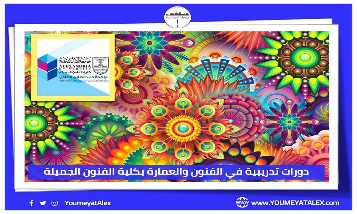 دورات تدريبية في الفنون الوعمارة بكلية الفنون الجميلة جامعة الإسكندرية
