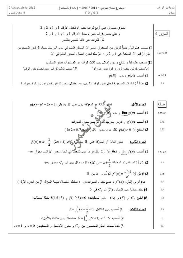 امتحان تجريبي في الرياضيات ماي 2015 الثانية بكالوريا علوم