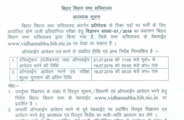Bihar Vidhan Sabha Sachivalaya Reporter