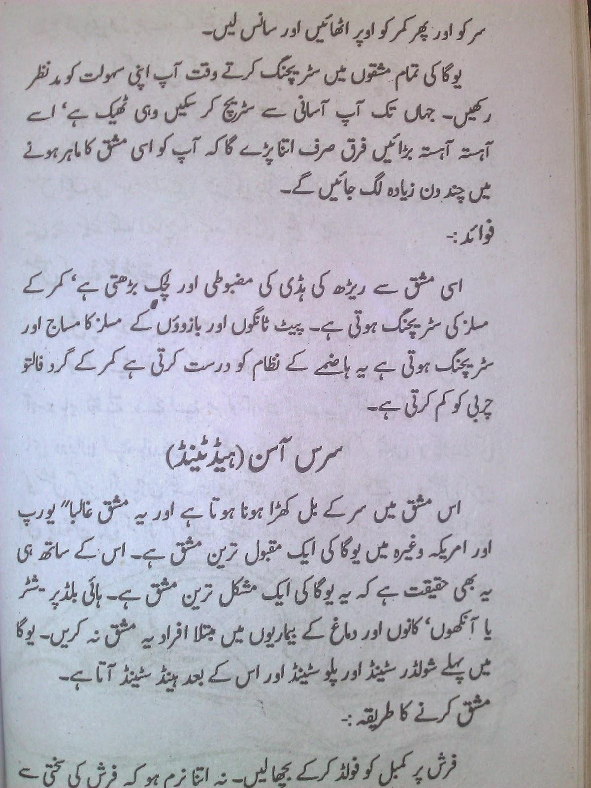 Yoga Exercises Urdu