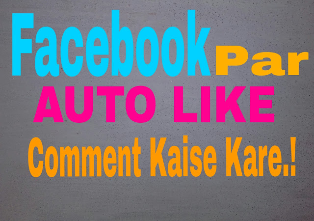Facebook Par Apni Khud Ki Photo Par Auto Like Kaise Kare