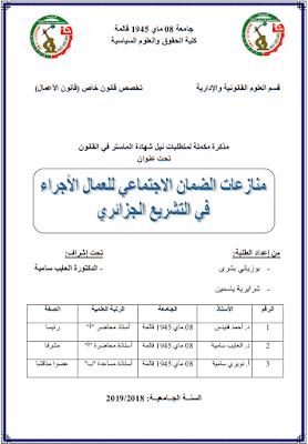 مذكرة ماستر: منازعات الضمان الاجتماعي للعمال الأجراء في التشريع الجزائري PDF