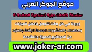 سلسلة كلمات دينية اسلامية 2021 الصفحة 6 - الجوكر العربي