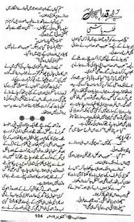 Bey Qadra Sajna By Fiza Hashmi Urdu Novel Free Download Pdf