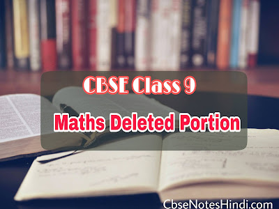 cbse class 9 maths deleted portion for 2020-2021