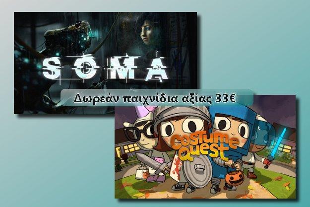 [Προσφορές]: «SOMA» και «Costume Quest», τα παιχνίδια που δίνει δωρεάν η Epic Games Store.