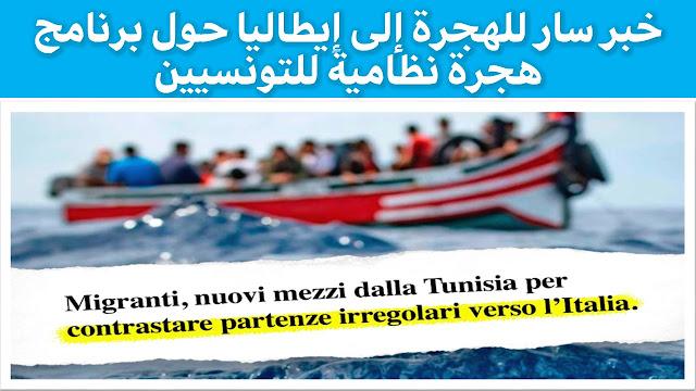 الهجرة الى إيطاليا