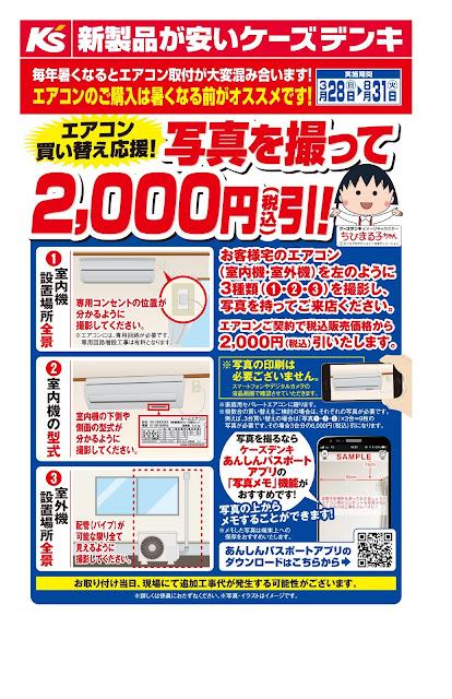 エアコン買い替え応援! ケーズデンキ/越谷レイクタウン店