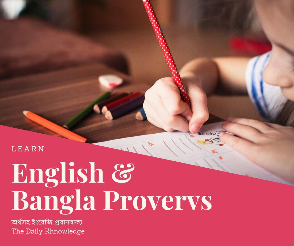 বাংলা প্রবাদ বাক্য (পর্ব ১): Bangla & English Proverbs / Bangla Probad bakko / অর্থসহ ইংরেজি প্রবাদ বাক্য
