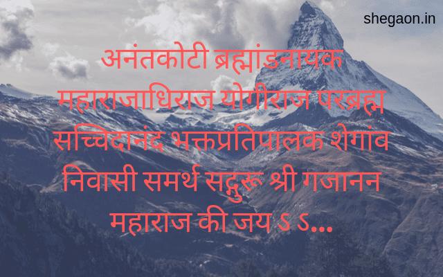 Shegaon Gajanan Maharaj Aarti