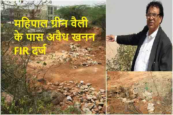 advocate-ln-parashar-action-on-aravali-fir-lodged-against-mahipal-bhadana