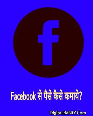 Facebook से पैसे कैसे कमाये? | Facebook से पैसे कमाने के 7 आशन तरीके