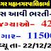 Jamnagar Municipal Corporation (JMC) Jobs 2020