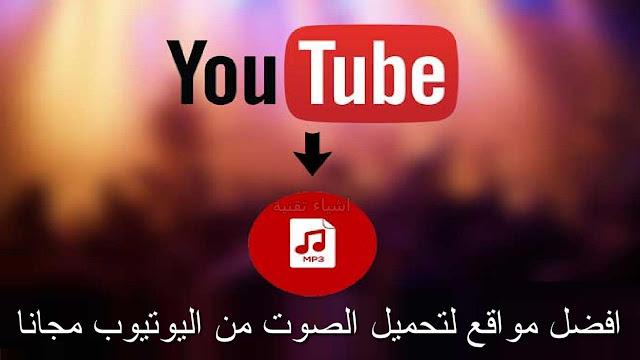 افضل 5 مواقع لتحميل الصوت من اليوتيوب بدون برامج بصيغة mp3 مجانا