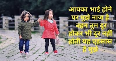 Shayari For Sister