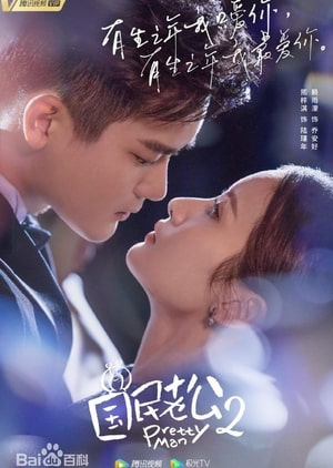 Pretty Man 2 (2019), Chinese Drama, Synopsis, Cast & Trailer
