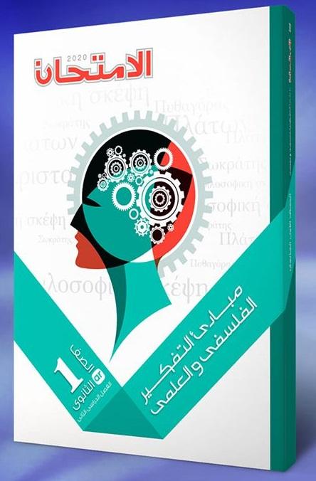 تحميل كتاب الامتحان فى الفلسفة والمنطق pdf للصف الأول الثانوى الترم الثانى 2020