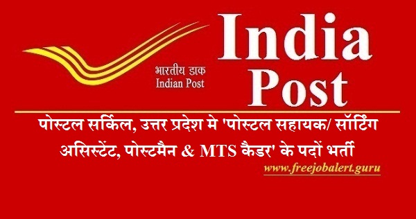 Uttar Pradesh Postal Circle, Uttar Pradesh, India Post, India Post Recruitment, Postal Assistant, Sorting Assistant, Postman, MTS, 10th, Latest Jobs, up postal circle logo