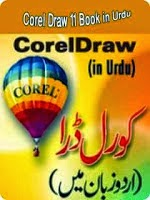 corel-draw-urdu-tutorial-pdf